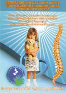 Центр неотложной помощи детям с повреждением позвоночника